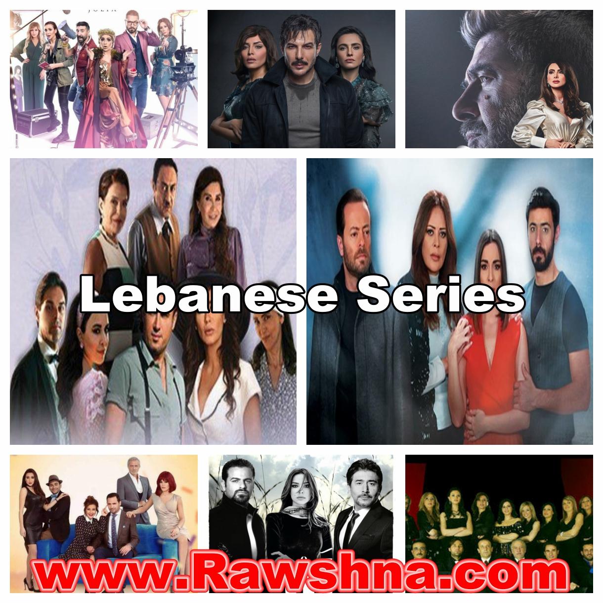 افضل مسلسلات لبنانية على الإطلاق