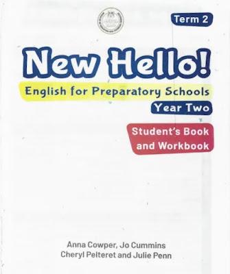 كتاب اللغة الانجليزية للصف الثانى الاعدادى ترم ثانى 2021 New Hello pdf