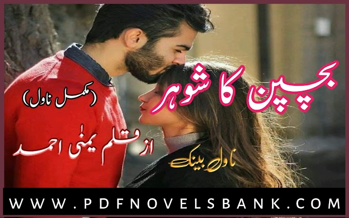Bachpan Ka Shohar Novel by Yumna Ahmad Complete Pdf Download
