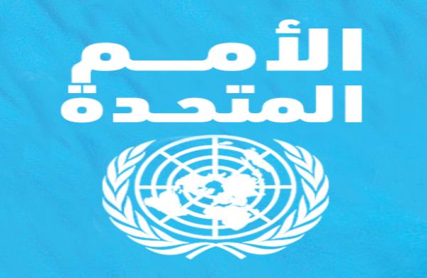 دور الجزائر في هيئة الامم المتحدة وثائق الامم المتحدة pdf تعريف ميثاق الامم المتحدة الامم المتحدة بالفرنسية مجلس الأمن الجمعية العامة للأمم المتحدة اعضاء الامم المتحدة عصبة الامم المتحدة دور الامم المتحدة في العلاقات الدولية مفهوم منظمة هيئة الأمم المتحدة باختصار هيئة الامم المتحدة وأهدافها تاريخ الاعلان العالمي لحقوق الانسان مبادئ الامم المتحدة pdf تعريف مجلس الامن تعريف المنظمة الدولية اليونيسيف الاليات الاممية لحماية حقوق الانسان هيئات المعاهدات الدولية لحقوق الإنسان اللجان التعاهدية مراسلة منظمة حقوق الانسان العالمية مفوضية حقوق الانسان بالامم المتحدة مفوضة الأمم المتحدة السامية لحقوق الإنسان