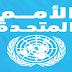 """تحميل دراسات و بحوث جديدة جاهزة حول """"الأمم المتحدة"""" 2020"""