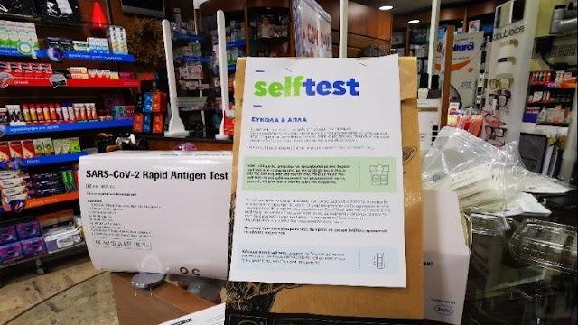 ΟΕΒΕ Αργολίδας: Διάθεση self tests σε εργαζομένους και αυτοαπασχολούμενους