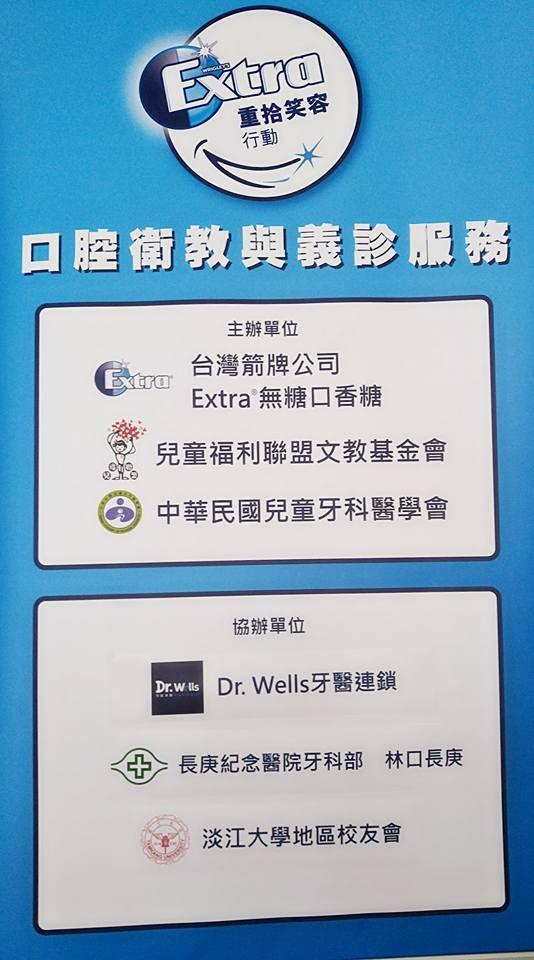 Dr. Wells 國維牙醫診所(臺北)--天母牙醫 植牙 矯正 微笑設計 美白: Dr.Wells 衛教健康營 - 坪頂國小健康營