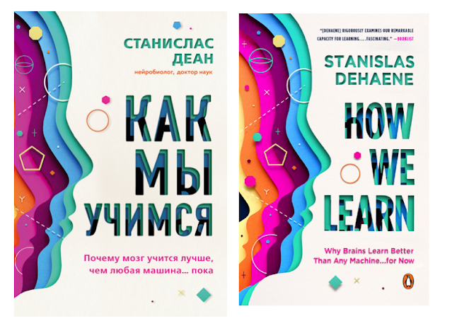 читать книгу как мы учимся