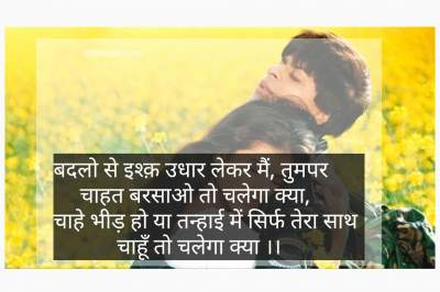Romantic love shayari for bf