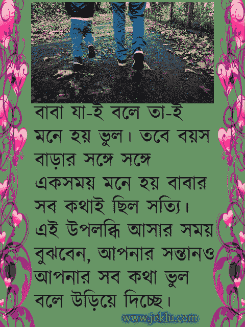 Father was correct Bengali quote