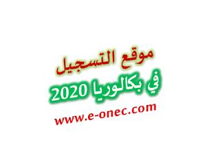 موقعالتسجيل  في بكاالوريا 2020  bac.onec.dz