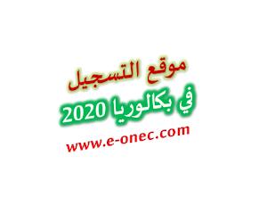 موقع التسجيل في بكاالوريا 2020 bac.onec.dz