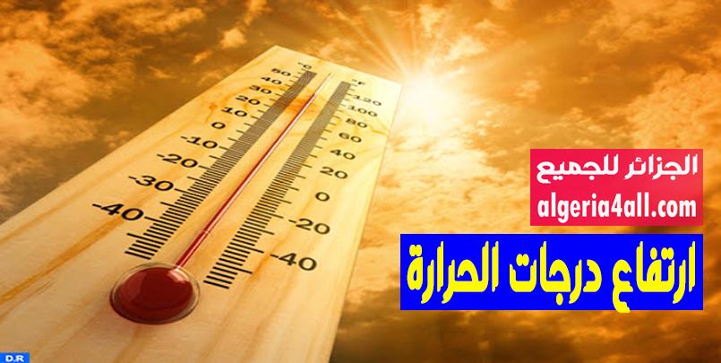 ارتفاع درجات الحرارة,طقس, الطقس, الطقس اليوم, الطقس غدا, الطقس نهاية الاسبوع, الطقس شهر كامل, افضل موقع حالة الطقس, تحميل افضل تطبيق للطقس, حالة الطقس في جميع الولايات, الجزائر جميع الولايات, #طقس, #الطقس_2020, #météo, #météo_algérie, #Algérie, #Algeria, #weather, #DZ, weather, #الجزائر, #اخر_اخبار_الجزائر, #TSA, موقع النهار اونلاين, موقع الشروق اونلاين, موقع البلاد.نت, نشرة احوال الطقس, الأحوال الجوية, فيديو نشرة الاحوال الجوية, الطقس في الفترة الصباحية, الجزائر الآن, الجزائر اللحظة, Algeria the moment, L'Algérie le moment, 2021, الطقس في الجزائر , الأحوال الجوية في الجزائر, أحوال الطقس ل 10 أيام, الأحوال الجوية في الجزائر, أحوال الطقس, طقس الجزائر - توقعات حالة الطقس في الجزائر ، الجزائر | طقس,  رمضان كريم رمضان مبارك هاشتاغ رمضان رمضان في زمن الكورونا الصيام في كورونا هل يقضي رمضان على كورونا ؟ #رمضان_2020 #رمضان_1441 #Ramadan #Ramadan_2020 المواقيت الجديدة للحجر الصحي