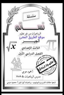 مذكرة الحبر للشهادة الاعدادية الفصل الدراسي الاول للأستاذ محمود عزمي 2020