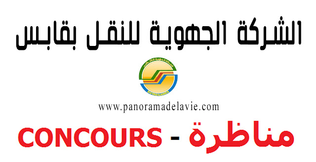 مناظرة خارجية لانتداب 03 إطارات و 39 عونا ، الشركة الجهوية للنقل بقابس
