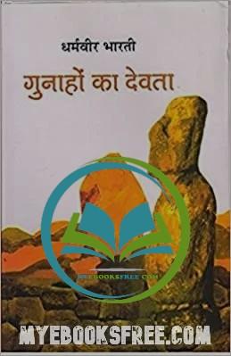 Gunaho ka devta novel by dharamvir bharati pdf download