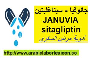 أدوية مرض السكري : دواء جانوفيا -دواء سيتاغلبتين JANUVIA-sitagliptin