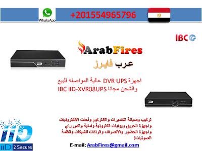 اجهزة DVR UPS عالية المواصفه للبيع بالضمان والشحن مجانا IBC IID-XVR08UPS