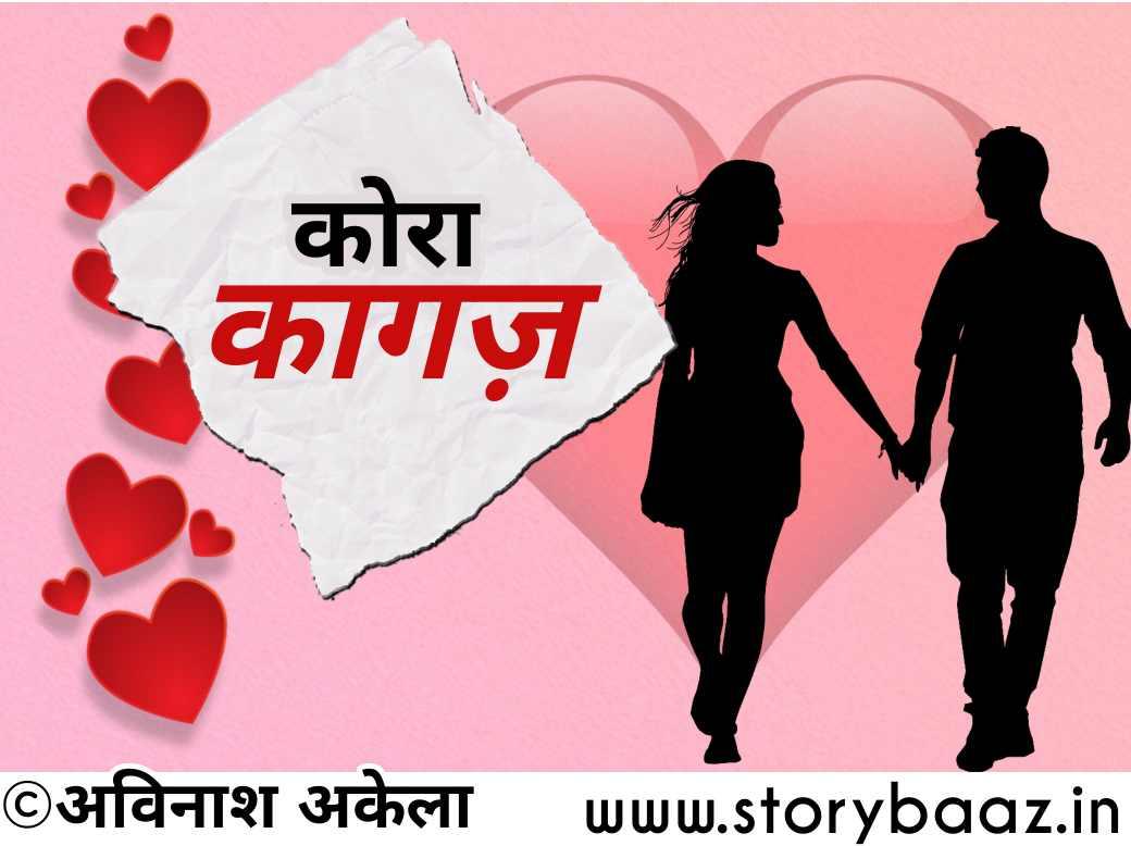 Best-love-story-hindi-mein-बेस्ट-लव-स्टोरी-हिंदी-में-स्कूल-लाइफ-लव-स्टोरी-school-life-love-story-सैड-रोमांटिक-लव-स्टोरी-हिंदी-में-sad-romantic-love-story-hindi-mein