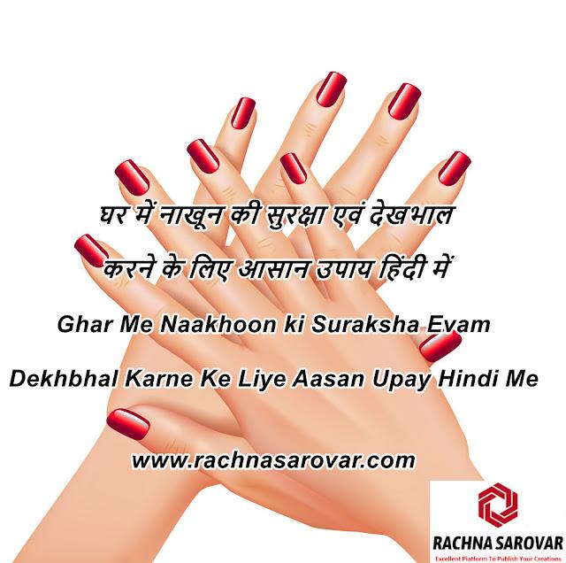 घर में नाखून की सुरक्षा एवं देखभाल करने के लिए आसान उपाय हिंदी में  -Ghar Me Naakhoon ki Suraksha Evam Dekhbhal Karne Ke Liye Aasan Upay Hindi Me
