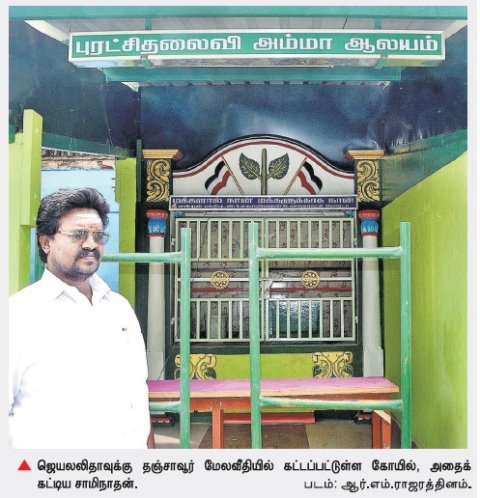 தஞ்சாவூரில் ஜெயலலிதாவுக்கு கோயில் கட்டிய அதிமுக பிரமுகர்