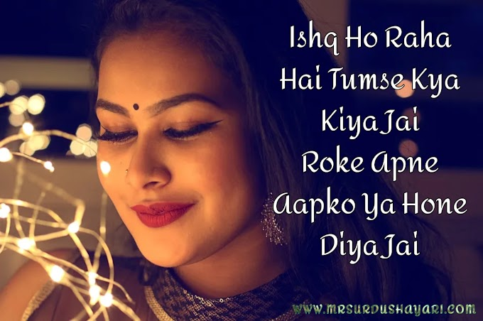 Hindi love shayari, हिंदी लव शायरी फोटो, Two Line Shayari, लव शायरी, Romantic Love Shayari, Pyar Shayari, 2020 New Love Shayari images.