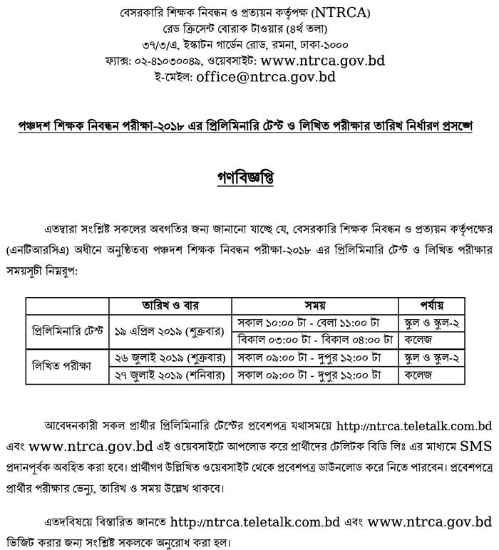 16th NTRCA Exam Date 2019 Download