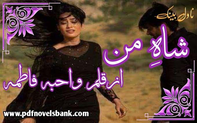 Shah e Man Novel by Wahiba Fatima Pdf