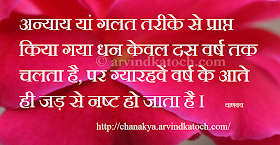 Chanakya Thoughts (Niti) in Hindi : Money Earned Through