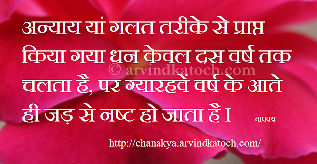 Chanakya, Hindi, Thought, Quote, Money, Wrong Means, injustice, disappear