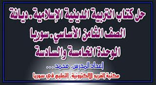حل ديانة ـ التربية الإسلامية الوحدة الخامسة والسادسة الصف الثامن سوريا