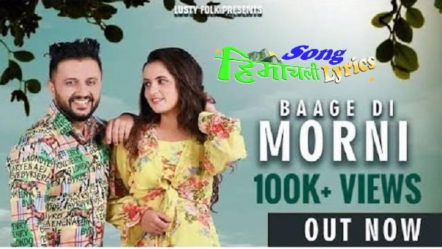 Baage Di Morni Song Lyrics - Sars Bharti