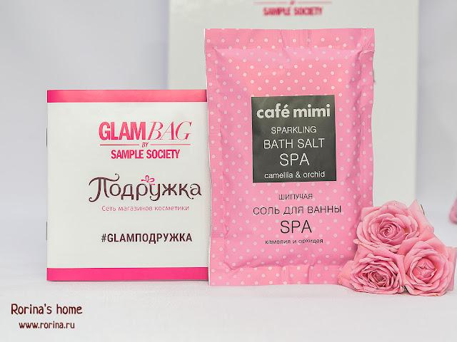 Café mimi Шипучая соль для ванны Sparkling Bath Salt SPA «Камелия и орхидея»: отзывы