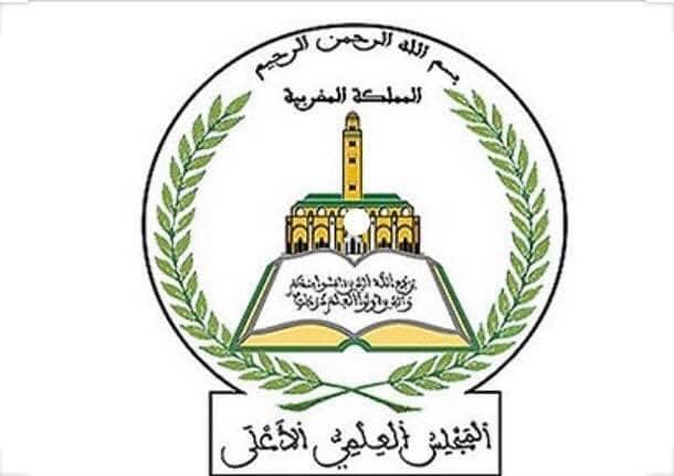 عاجل..أيها المغاربة...هذا ما نص البيان الذي أصدره المجلس العلمي الأعلى اليوم بخصوص صلاة عيد الفطر✍️👇👇👇