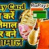 How RuPay Debit Card Can Make You Millionaire Under PMJDY Scheme - RuPay Card | LUCKY GRAHAK YOJANA