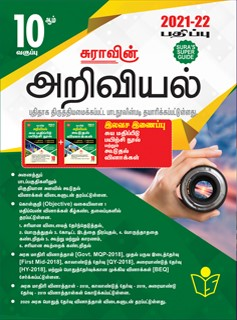 10th Science Sura Textual Guide New Edition 2021-2022 Tamil Medium Download PDF