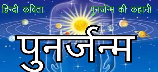 पुनर्जन्म की ये कहानी जो आपको हैरत में डाल देगी! rebirth story book in hindi by लेखिका :- विमला मीणा