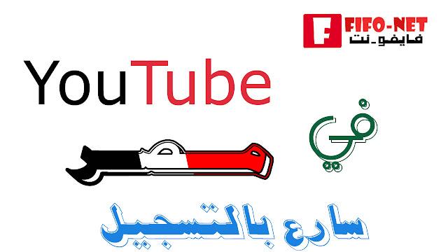 التسجيل في ايفينت اليوتيوب القادم لمن اقل من 1000 مشترك واقل من 18 سنه