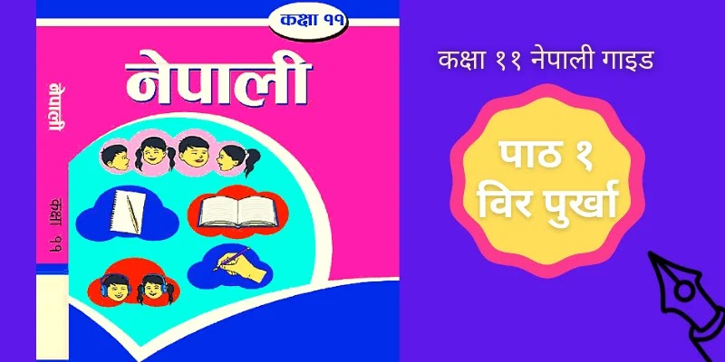 Bir Purkha Solutions: Class 11 Nepali Guide [2021]