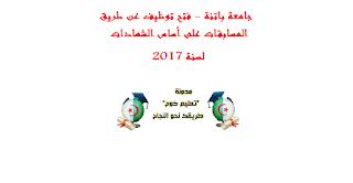 جامعة باتنة - فتح توظيف  عن طريق المسابقات على أساس الشهادات لسنة 2017