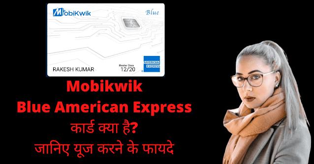 Mobikwik Blue American Express कार्ड क्या है जानिए इसके फायदे