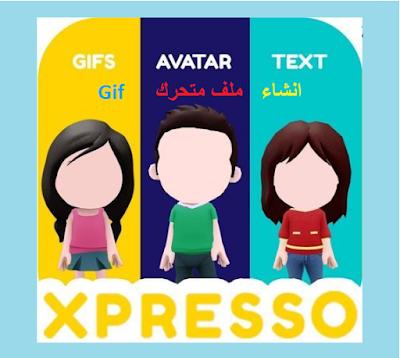 تطبيق Xpresso