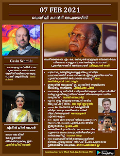 Daily Malayalam Current Affairs 07 Feb 2021