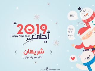 2019 احلى مع شريهان