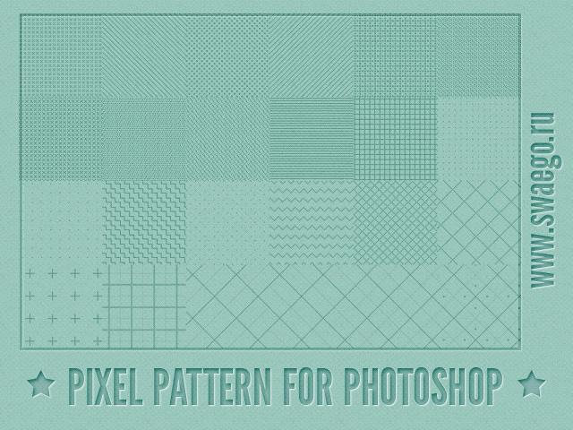 Пиксельные паттерны для Фотошопа