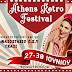 Athens Retro Festival 2019 | ΑΝΑΝΕΩΜΕΝΟ ΚΑΙ ΜΕ ΠΟΛΛΕΣ ΕΚΠΛΗΞΕΙΣ!