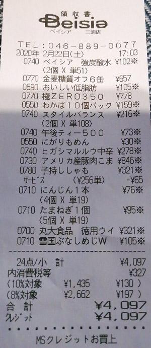 ベイシア 三浦店 2020/2/22 のレシート