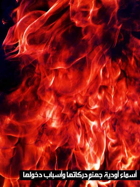 أسماء أبواب جهنم,اسماء نار جهنم,اسماء جهنم السبعة ؟,دركات جهنم,ابواب جهنم - أسماء النار ومعانيها,اسماء ابواب جهنم السبعة,اسماء نار جهنم في القران,جهنم,دركات النار,ابواب جهنم السبعة,ابواب جهنم,طبقات جهنم,أبواب جهنم,دركات,جهنم چگونه است,جهنم تتلو,اسماء الجنة,موجبات,أبواب الجنه الثمانيه,الهاوية,درجات,اصحاب كل باب من النار منها,كلمات,الدرجات,الإمارات,ادريس ابكر,عبدالكافى,عبد الكافي,ابواب النار,اصحاب النار,درجات الجنة,أبواب الجنة,عمر عبد الكافي,عمر عبد الكافى,د عمر عبد الكافى,اول ليلة في القبر