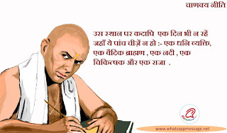 chankya-neeti-quotes-in-hindi-image-5