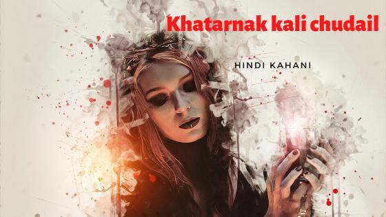 Hindi kahani : -Khatarnak kali chudail ki khani  💀 💀