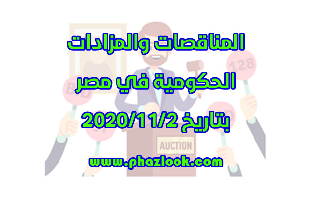 مناقصات ومزادات مصر في 2020/11/2