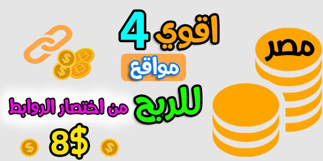 افضل واعلي 4 مواقع لاختصار الروابط من حيث الربح للمصريين 8.5 & 6 & 7 دولار لكل الف زيارة