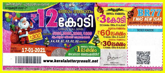 Buy Kerala lottery, buy Xmas new year bumper 2020-21, buy br77, kerala lottery online, kerala bumper online