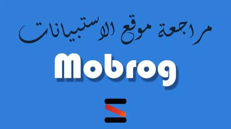 شرح موقع Mobrog لاستطلاعات الرأي